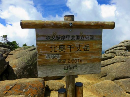北奥千丈岳の山頂