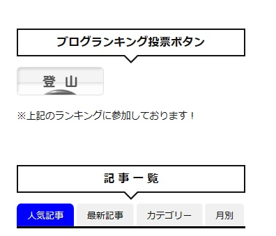 ブログ村ランキング投票ボタン