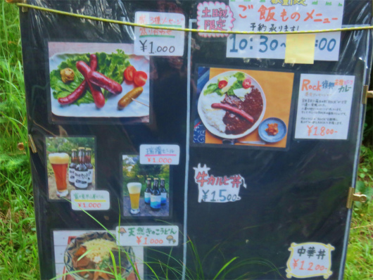 富士見平小屋の名物