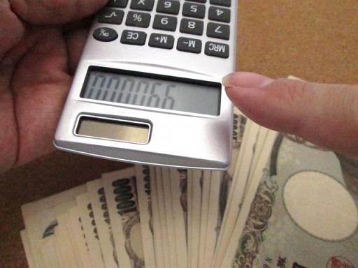 お金の金額(現金)