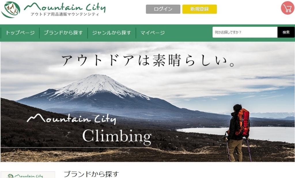 マウンテンシティ中古品販売サイト