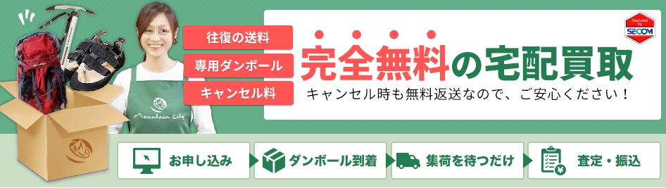 マウンテンシティ送料キャンセル料詳細