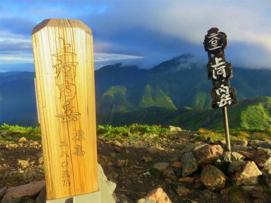 上河内岳標高2,803m