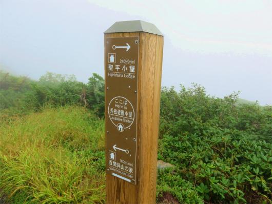 兎岳避難小屋の手前