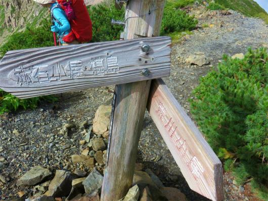 赤石小屋・椹島ロッジ分岐