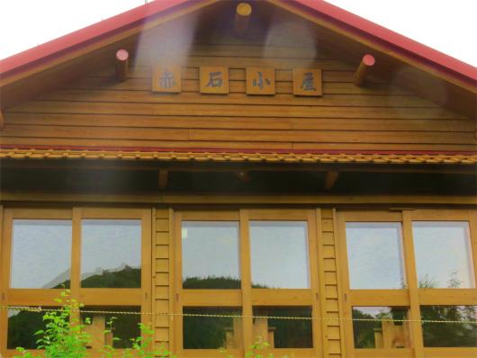 赤石小屋入口