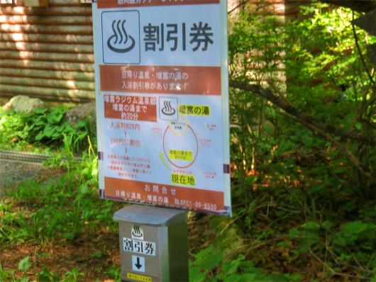 増冨の湯の割引券(クーポン)