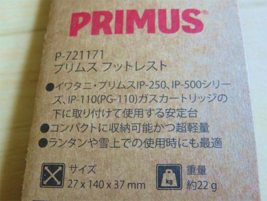 カートリッジホルダーは、プリムスの純正品
