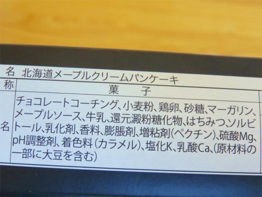 北海道土産メープルクリームパンケーキの原材料