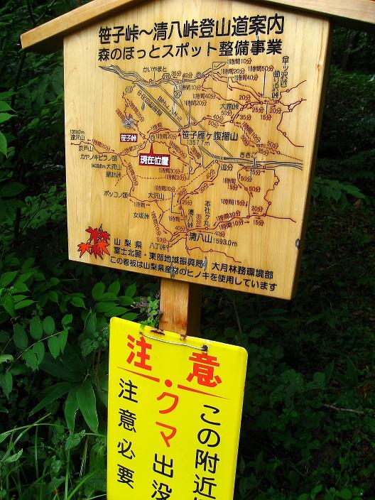 笹子峠周辺の案内図