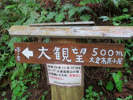 左手の方に行くと大倉高原山の家(山小屋)