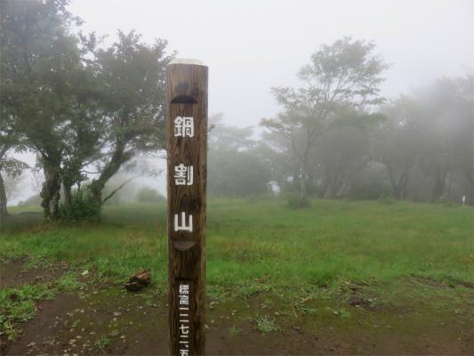 鍋割山の標高が1,272.5m