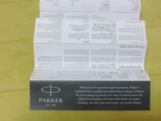 パーカーのボールペン保証書