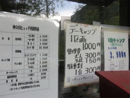 神ノ川ヒュッテの宿泊料金、テント泊の料金