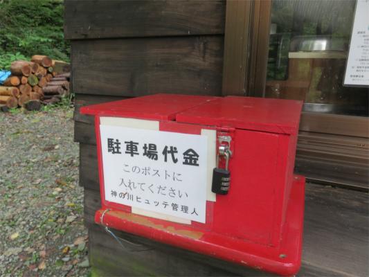 神ノ川ヒュッテの駐車料金