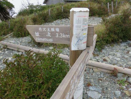 蛭ヶ岳の山頂から姫次
