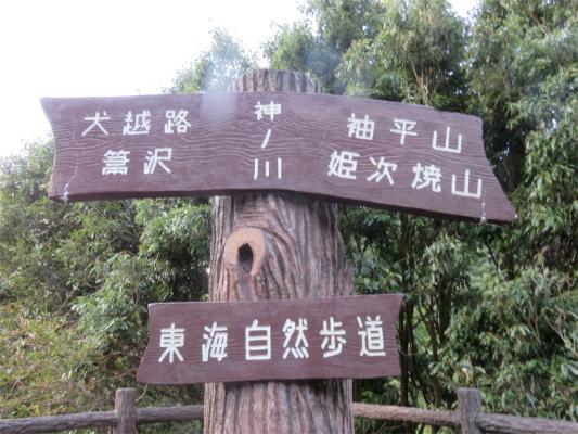 風巻ノ頭・袖平山への登山口入口
