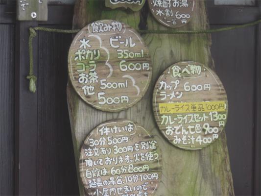 青ヶ岳山荘の飲み物・食べ物の値段表