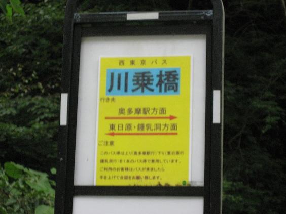 川乗橋バス停