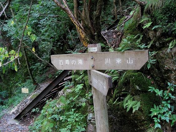 百尋ノ滝と川苔山への分岐