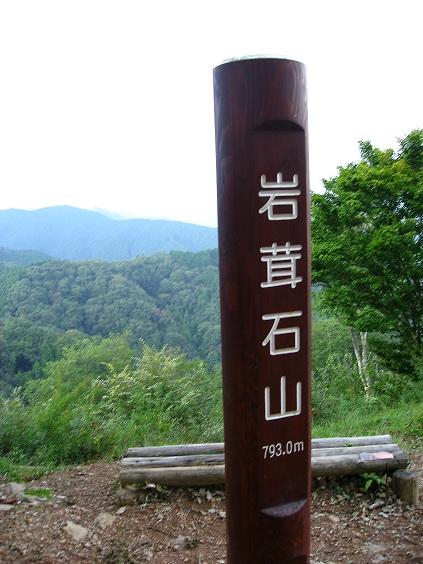 高水三山最高峰の岩茸石山(標高793m)