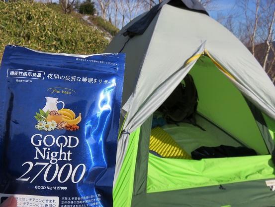 睡眠サプリメントグッドナイト27000(GoodHight27000)