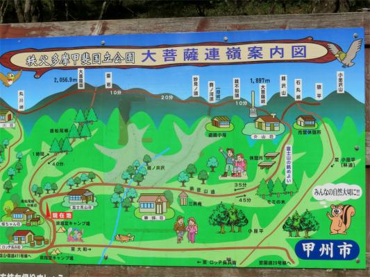 大菩薩嶺登山の登山ルートが二つ