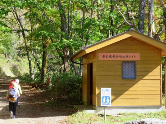 福ちゃん荘の近くにある公衆トイレ