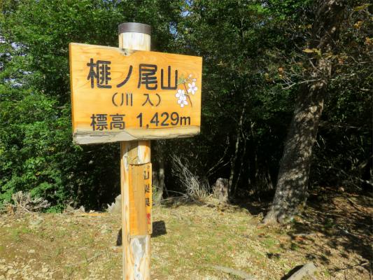 榧ノ尾山(川入)