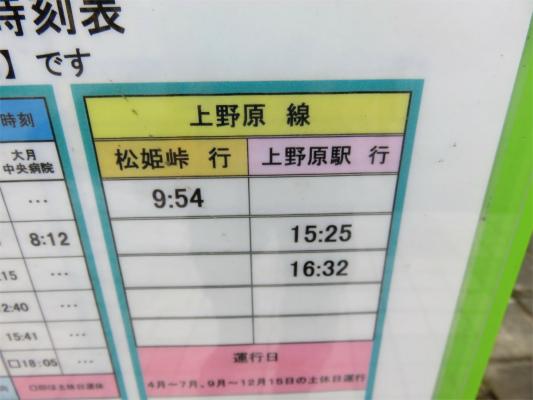 小菅の湯からJR上野原駅行きのバス時刻表