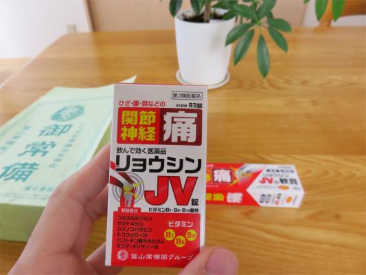 腰痛薬リョウシンJV錠