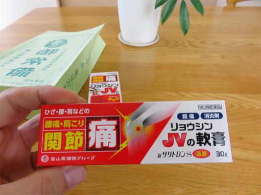 腰痛薬リョウシンJV錠軟膏