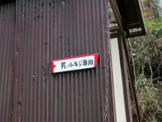 愛鷹山荘のトイレ男