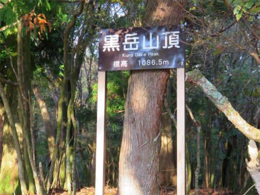 黒岳の標高は、1,86.5m