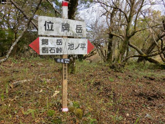位牌岳の標高は、1,457m