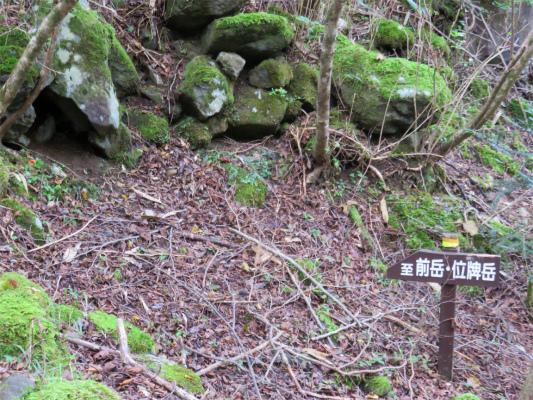 前岳・位牌岳への登山口