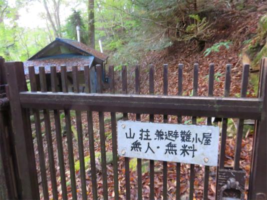 愛鷹山荘入口