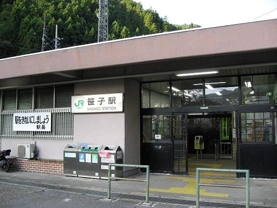 JR笹子駅
