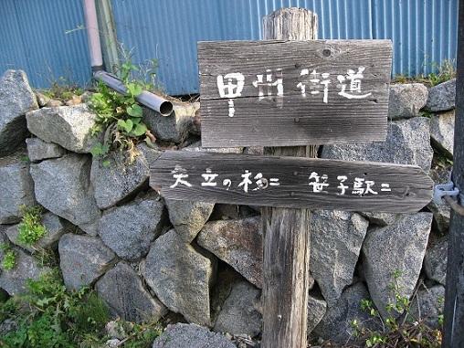 矢立の杉方面へのショートカット道標