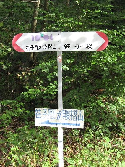 笹子雁ヶ腹摺山の登山口