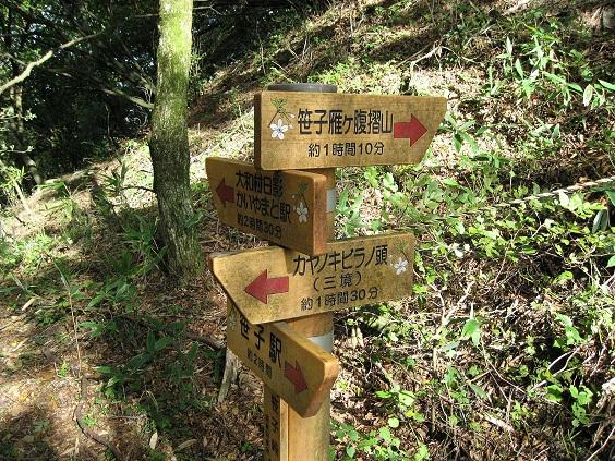 清八山・三つ峠山方面の登山口にある道標