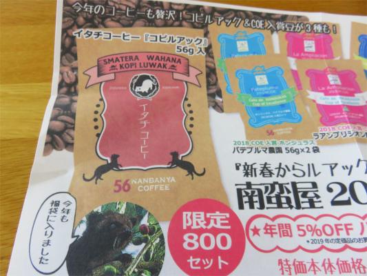 イタチコーヒー豆