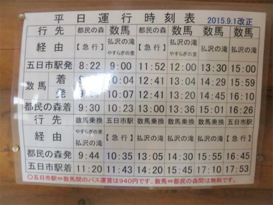 三頭山バス平日時刻表アクセス