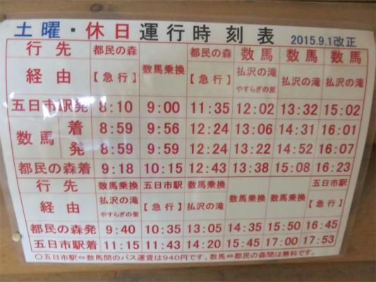 三頭山バス土日祝日時刻表アクセス