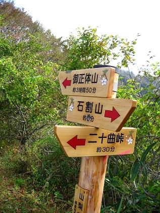 石割山の山頂から御正体山へのルートのコースタイムが4時間