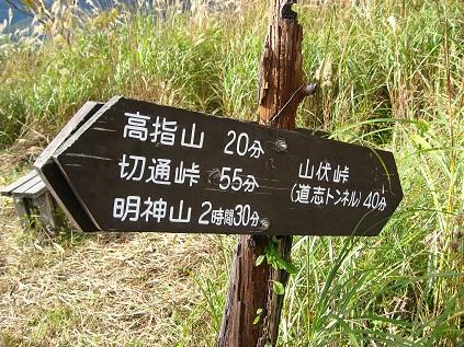 鉄砲木ノ頭(明神山)まで2時間30分の道のり