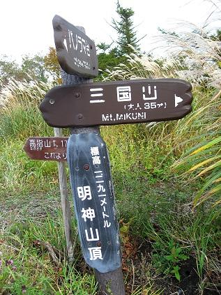 鉄砲木ノ頭(明神山)の山頂