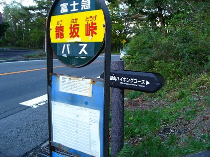 籠原峠バス停