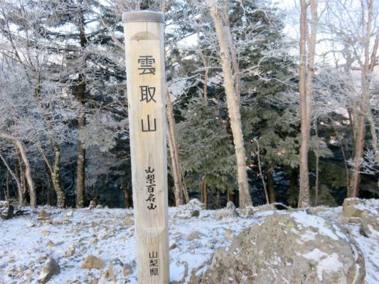 東京都最高峰雲取山
