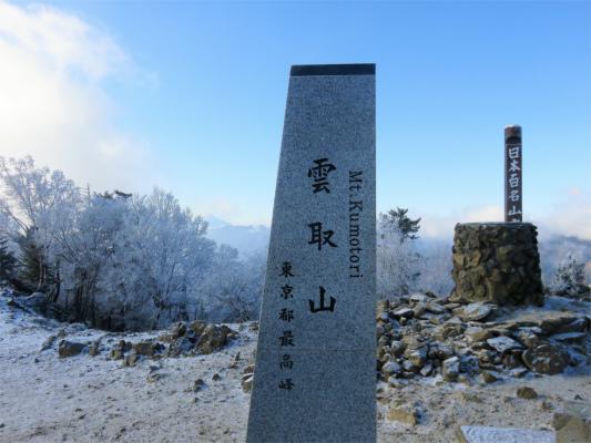 雲取山荘側